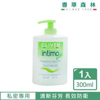 【CLIVEN香草森林】私密去味防護沐浴乳(300ml壓頭)
