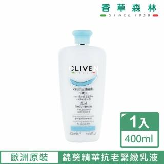 【CLIVEN香草森林】錦葵精華抗老緊緻乳液(易過敏膚質型專用400ml)