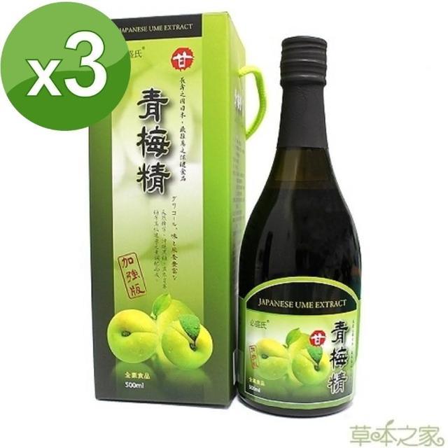 【草本富邦購物客服電話之家】青梅精超大瓶(500mlX3瓶)