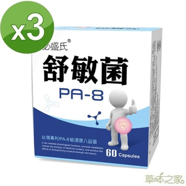 富邦電視購物台【草本之家】舒敏菌/FK23EC12乳酸菌(60粒X3盒)