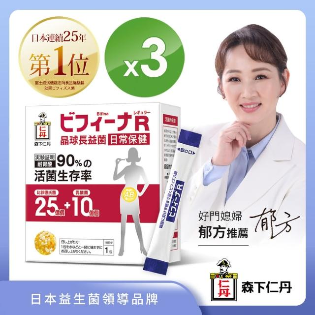 【森下仁丹】晶球長益菌-日常保健(30條/momo購物 假貨盒x3盒)
