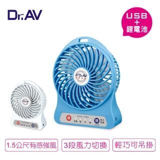 【Dr.AV】USB充插隨行強風扇(FAN-700-兩色任選)