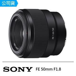 【SONY】FE 50mm F1.8 定焦鏡頭--公司貨