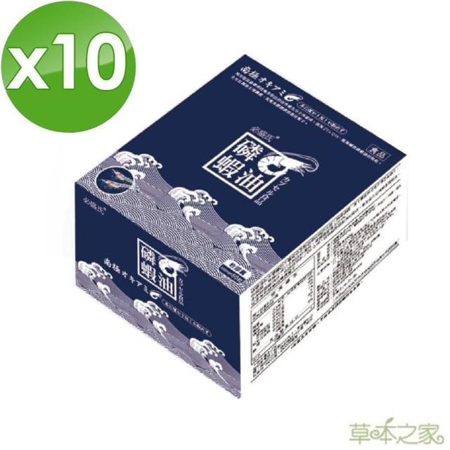 【草momo 富邦购物网本之家】南極磷蝦油(60粒X10盒)