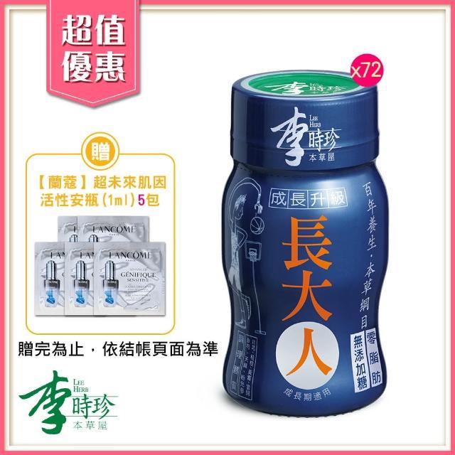 【李時珍】長大人男富邦momo旅遊評價生(72入)
