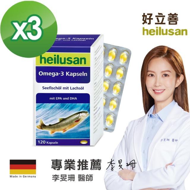 【德國Heilusan好立善】純淨深海鮭魚油3入組(1momo台客服電話20粒*3)