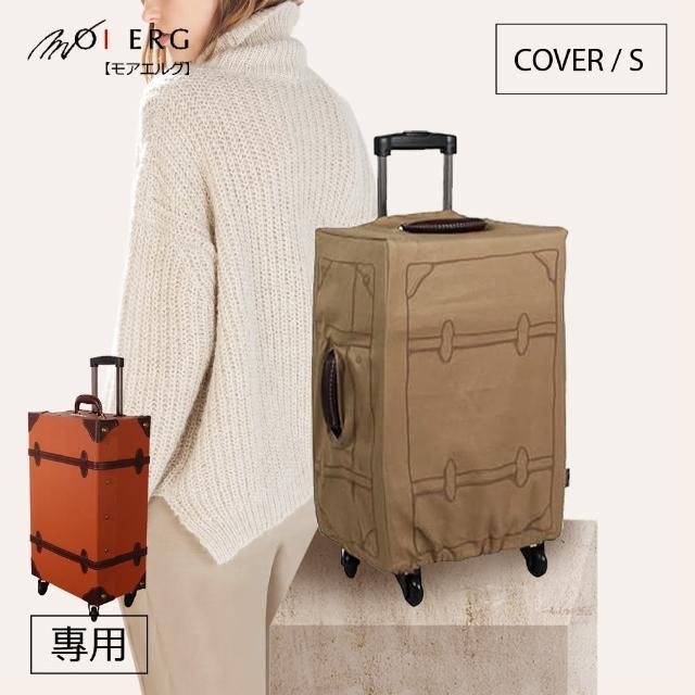 【真心勸敗】MOMO購物網【MOIERG】行李箱外套Cover(S-17吋  拆洗便)評價怎樣momo購物網 運費