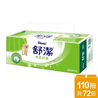 【舒潔】棉柔舒適抽取衛生紙110抽72包(柔軟再升級)