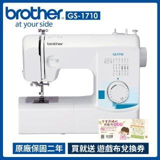 【日本brother】實用型縫紉機 GS-1710