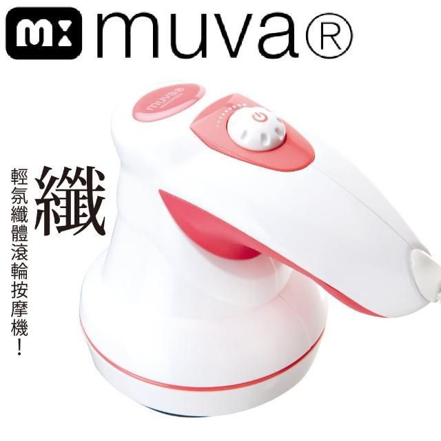 【勸敗】MOMO購物網【muva】輕氛纖體滾輪按摩機推薦momo 台灣