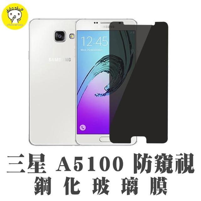 【dido shop】三星 A5/A5100 2016年版 防窺鋼化玻璃膜momo服務電話 手機保護貼(MU159-7)