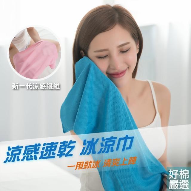 【好物推薦】MOMO購物網【好棉嚴選】瞬間降溫!台灣製 沁涼消暑吸濕排汗抗UV防曬冰涼巾(2色任選-單入組)推薦momo購買