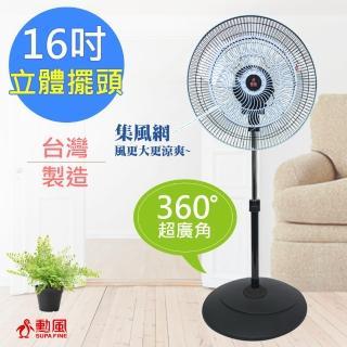 【勳風】360度立體擺頭集風網超循環立扇(HF-B1638G-16吋)