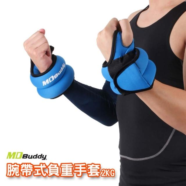 【私心大推】MOMO購物網【MDBuddy】MDBUDDY腕帶式負重手套2KG-一雙-重量訓練 負重(隨機)評價如何momo團購網
