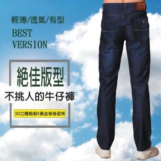 【RH】牛仔輕薄透氣長褲(日系男長褲全尺碼29-40)