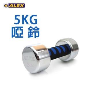 【部落客推薦】MOMO購物網【ALEX】新型電鍍啞鈴5KG-健身 重訓(依賣場)價格momo東森