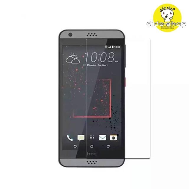 【dido shop】Hmomo 折價券 2000TC Desire 530 鋼化玻璃膜 手機保護貼(MM027-3)