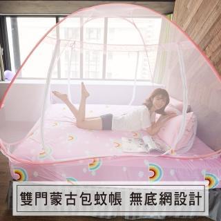 【HappyHour】登革熱防蚊商品-大空間雙開蒙古包蚊帳-粉紅色(加大-180寬x200長cm)