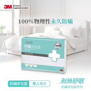 【3M】新絲舒眠 防蹣床包套(雙人特大6×7)