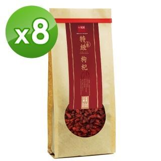 【十翼饌】上等特級枸杞(340g x 8包)
