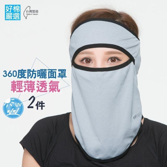 【勸敗】MOMO購物網【好棉嚴選】騎車登山運動頭巾 防塵透氣快乾 立體遮陽防曬面罩頭套(灰色2件)好嗎momo富邦購物型錄