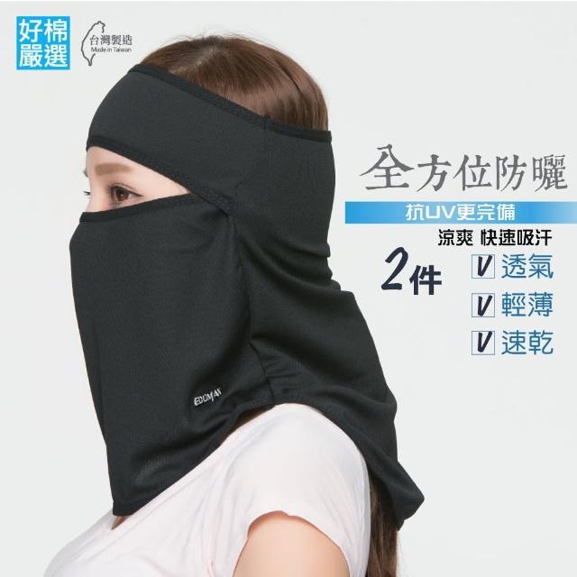 【好棉嚴選】夏日防曬 快乾運動momo台頭巾 透氣舒適立體縫合 防塵遮陽面罩頭套(黑色2件)
