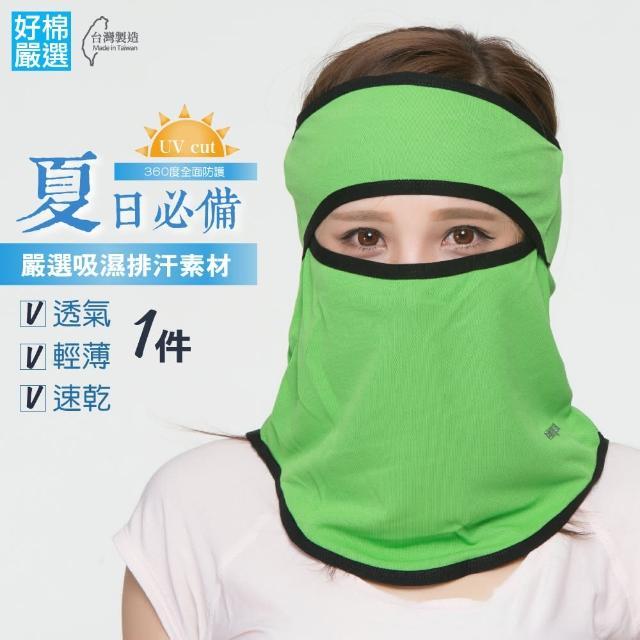 【勸敗】MOMO購物網【好棉嚴選】抗UV透氣防塵 快乾運動頭巾 遮陽防曬防蚊蟲 戶外騎車頭套面罩(綠色1件)好用嗎momo訂購電話