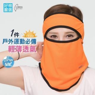 【好棉嚴選】戶外運動騎車遮陽運動頭巾 舒適立體防塵 透氣快乾防曬面罩頭套(橘色1件)