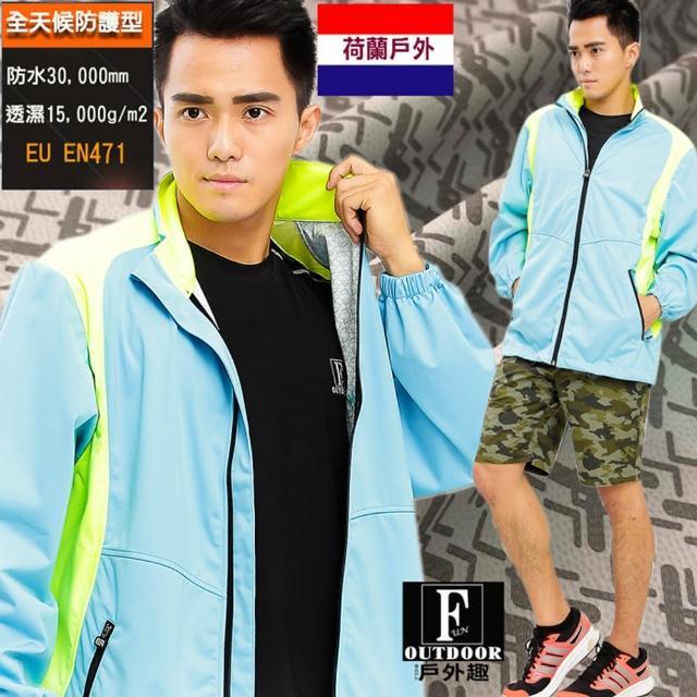 【荷蘭-戶外趣】荷蘭品牌-男薄款-類Goremomo首頁tex高防水2.5L全天候防護輕量外套(BMJ00202淺藍)