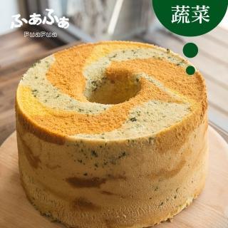 【FuaFua Chiffon Cake】蔬菜 戚風蛋糕 八吋 - Vegetable(純手工 無添加)