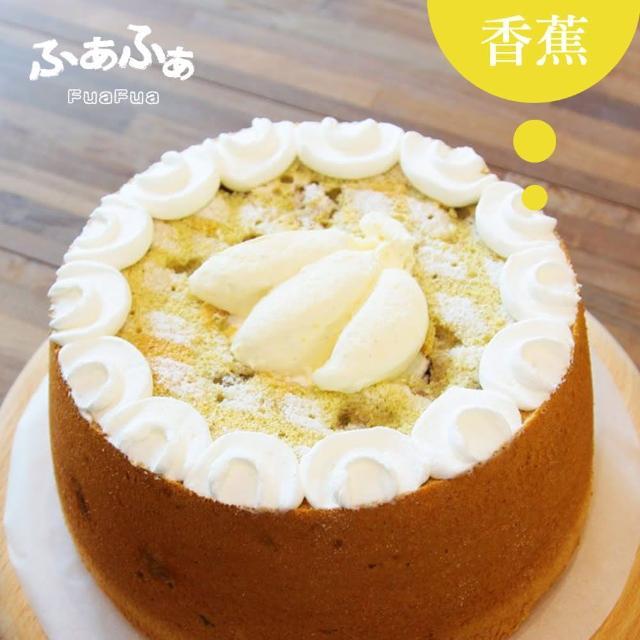 【FuaFua Chiffon Cake】薑糖 戚風蛋糕 八吋 - Ginger(純手momo客服中心電話工 無添加)