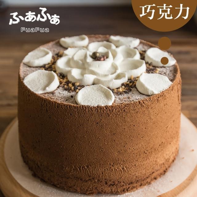 【FuaFua Chiffon Cake】半純生 巧克力 戚momo東森風蛋糕 八吋 - Chocolate(純手工 無添加)