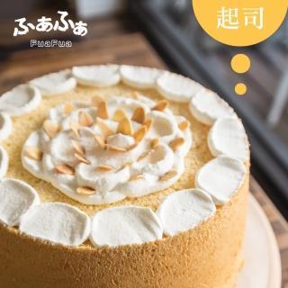 【FuaFua Chiffon Cake】半純生 起司 戚風蛋糕 八吋 - Cheese(純手工 無添加)