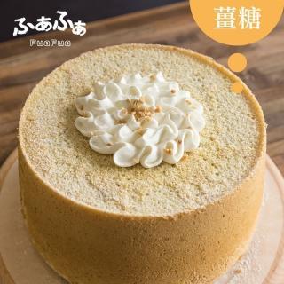 【FuaFua Chiffon Cake】半純生 薑糖 戚風蛋糕 八吋 - Ginger(純手工 無添加)