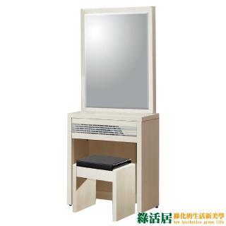 【綠活居】塞斯丁白橡木紋2尺立鏡式化妝鏡台(含化妝椅)