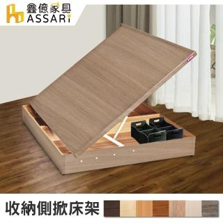 【ASSARI】收納側掀床架(單大3.5尺)