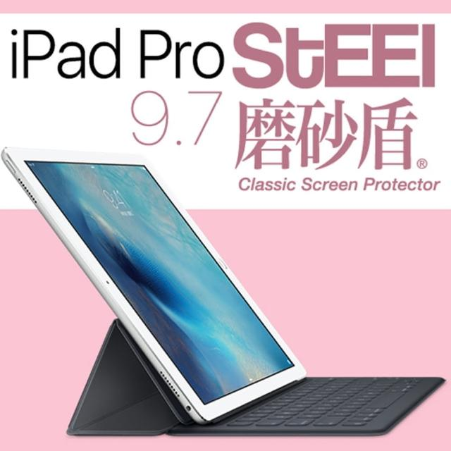 【STEEL】磨砂盾 iPad momoe購物Pro(9.7吋)耐磨霧面鍍膜超薄磨砂防護貼