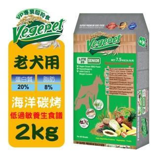 【維吉 VegePet】VP專業級老犬素狗食-海洋碳烤口味(2KG)