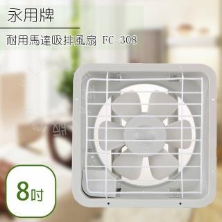 【永用】8吋吸排兩用通風扇(FC-308)