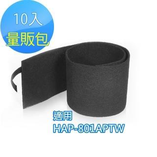【怡悅】活性碳濾網10入(適用於Honeywell HAP-801APTW空氣清淨機)