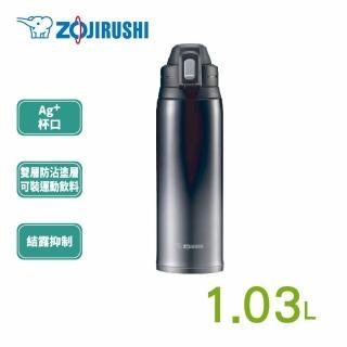 【象印】1.03L SLiT運動型不鏽鋼真空保冷瓶(SD-ES10)