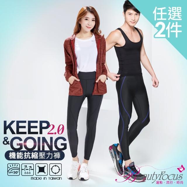 【BeautyFocus】2件組/彈性3D防曬抗縮運動壓力褲(5805-07男/女款momo頻道)