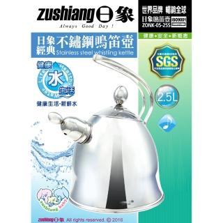 【日象】經典不鏽鋼鳴笛壺2.5L(ZONK-05-25S)