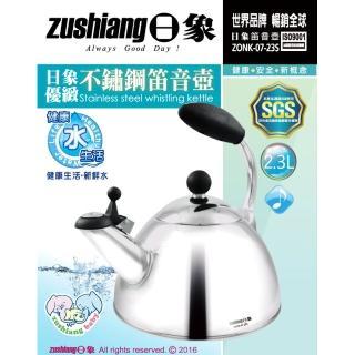 【日象】優緻不鏽鋼笛音壺 2.3L(ZONK-07-23S)