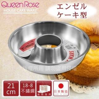 【日本霜鳥QueenRose】21cm日本18-8不鏽鋼天使蛋糕模-L(日本製)