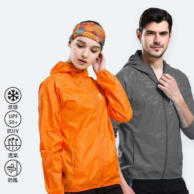 【KissDiamond】防富邦旅遊網風防曬防潑水超輕外套(多色多尺寸可選 S-3XL)