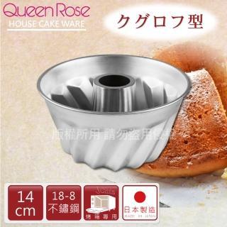 【日本霜鳥QueenRose】14cm咕咕霍夫18-8不鏽鋼蛋糕模(日本製)