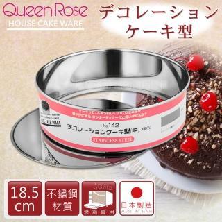 【日本霜鳥QueenRose】18.5cm活動式不銹鋼圓型蛋糕模-M(日本製)