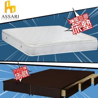 【ASSARI】房間組二件 3抽屜床架+3M三線獨立筒(單大3.5尺)