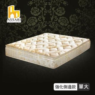 【ASSARI】典藏機能5CM乳膠備長炭三線強化側邊獨立筒床墊(單大3.5尺)